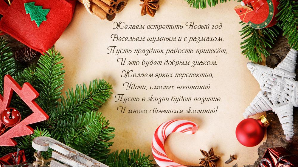 Новогоднее поздравление покупателю